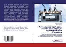 Couverture de Актуальные проблемы систем регенерации паротурбинных установок