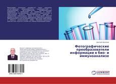 Bookcover of Фотографические преобразователи информации в био- и иммуноанализе