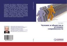 Обложка Человек и общество в условиях современности
