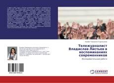 Bookcover of Тележурналист Владислав Листьев в воспоминаниях современников