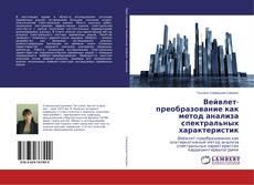 Bookcover of Вейвлет-преобразование как метод анализа спектральных характеристик