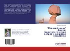 """Bookcover of """"Ходячий замок"""" Джонс: геронтологический вопрос и жанровая специфика"""