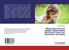 Copertina di Образовательная среда территории детского сада как комплекс условий