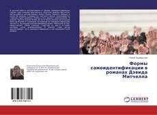 Bookcover of Формы самоидентификации в романах Дэвида Митчелла