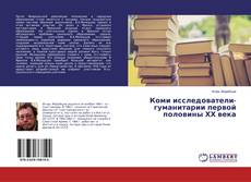 Bookcover of Коми исследователи-гуманитарии первой половины ХХ века