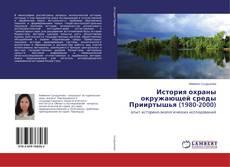 Capa do livro de История охраны окружающей среды Прииртышья (1980-2000)