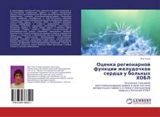 Bookcover of Оценка регионарной функции желудочков сердца у больных ХОБЛ
