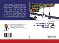 Обрядовая культура корейцев Казахстана и Южной Кореи的封面