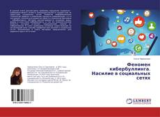 Bookcover of Феномен кибербуллинга. Насилие в социальных сетях