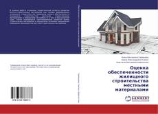 Bookcover of Оценка обеспеченности жилищного строительства местными материалами