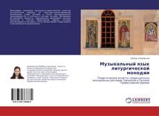 Обложка Музыкальный язык литургической монодии