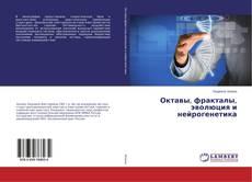 Bookcover of Октавы, фракталы, эволюция и нейрогенетика