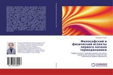 Bookcover of Философский и физический аспекты первого начала термодинамики