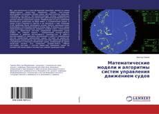 Обложка Математические модели и алгоритмы систем управления движением судов