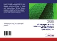 Buchcover von Оценка состояния здоровья работающих бериллиевого производства
