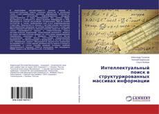 Buchcover von Интеллектуальный поиск в структурированных массивах информации