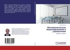 Обложка Математическое моделирование в управлении