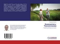 Обложка Знакомтесь: Токсоплазма