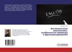 Copertina di Англоязычные неологизмы: особенности перевода и функционирования