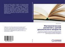 Bookcover of Математическое развитие у детей дошкольного возраста