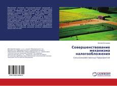Bookcover of Совершенствование механизма налогообложения