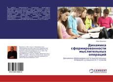 Portada del libro de Динамика сформированности мыслительных операций