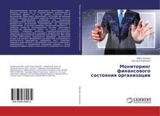 Buchcover von Мониторинг финансового состояния организации