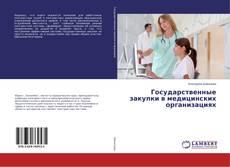 Bookcover of Государственные закупки в медицинских организациях