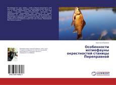 Bookcover of Особенности ихтиофауны окрестностей станицы Переправной