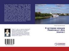 Bookcover of К истории немцев Поволжья («Без языка»)