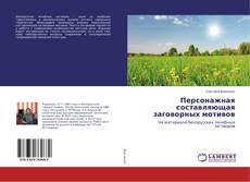 Bookcover of Персонажная составляющая заговорных мотивов