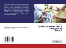 Bookcover of Лучевая диагностика в стоматологии Часть 1