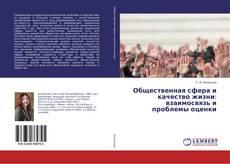Copertina di Общественная сфера и качество жизни: взаимосвязь и проблемы оценки