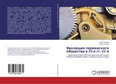 Copertina di Эволюция германского общества в 20-е гг. XX в