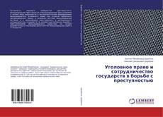 Bookcover of Уголовное право и сотрудничество государств в борьбе с преступностью