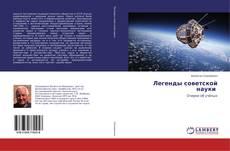 Легенды советской науки的封面