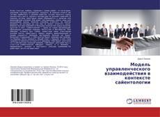 Обложка Модель управленческого взаимодействия в контексте сайентологии