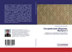 Обложка Согдийский сборник. Выпуск 2