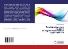 Bookcover of Альтернативные модели колориметрических пространств