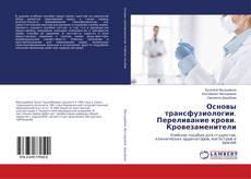 Обложка Основы трансфузиологии. Переливание крови. Кровезаменители