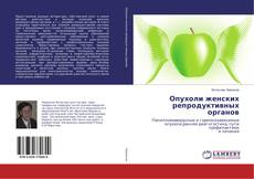 Обложка Опухоли женских репродуктивных органов