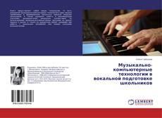 Bookcover of Музыкально-компьютерные технологии в вокальной подготовке школьников