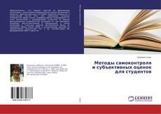 Обложка Методы самоконтроля и субъективных оценок для студентов