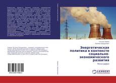 Обложка Энергетическая политика в контексте социально-экономического развития