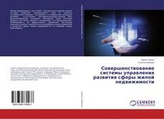 Bookcover of Совершенствование системы управления развития сферы жилой недвижимости