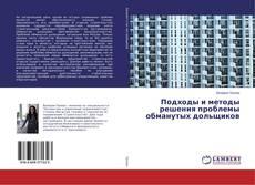 Portada del libro de Подходы и методы решения проблемы обманутых дольщиков