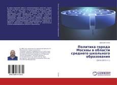 Copertina di Политика города Москвы в области среднего школьного образования