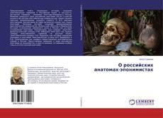 Обложка О российских анатомах-эпонимистах