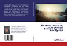 Couverture de Песенное творчество татар-мишарей Волжско-Cурского междуречья