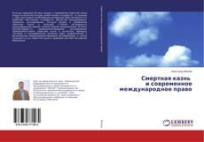 Buchcover von Смертная казнь и современное международное право